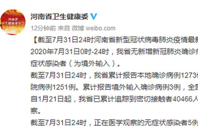 7月31日河南无新增确诊病例 新增1例无症状感染者
