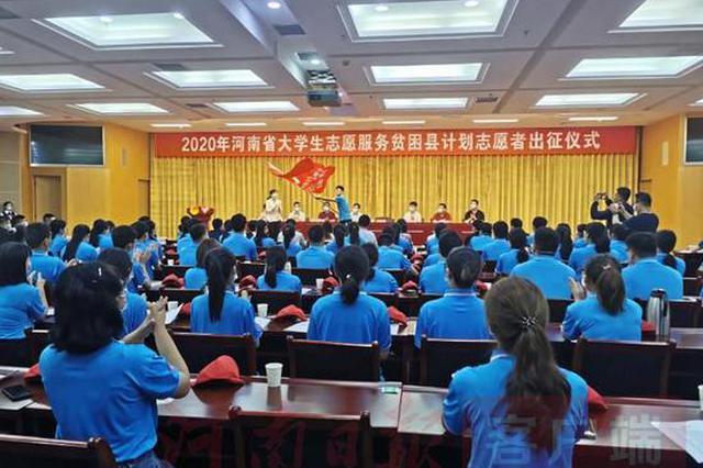 200名志愿者奔赴20个县 河南省大学生志愿服务贫困县计划志愿者出征