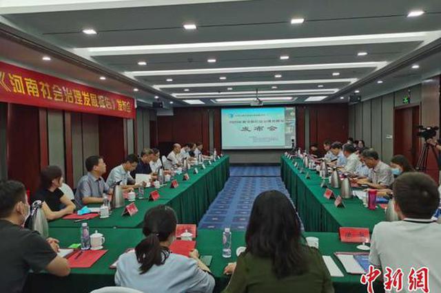"""河南社会治理""""蓝皮书""""首度关注疫情防控应急管理"""
