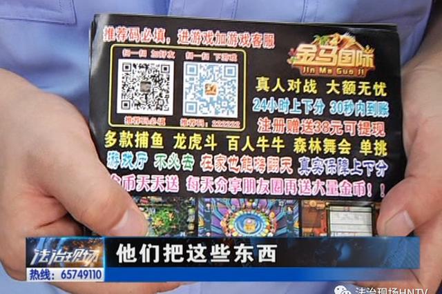 事发郑州 网上开赌场 14人被抓获
