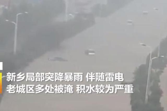 新乡突降暴雨 消防员借助皮艇火线驰援解救多名受困群众