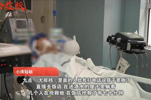 吓人!郑州15岁少年心脏猝死 事发时正在打工
