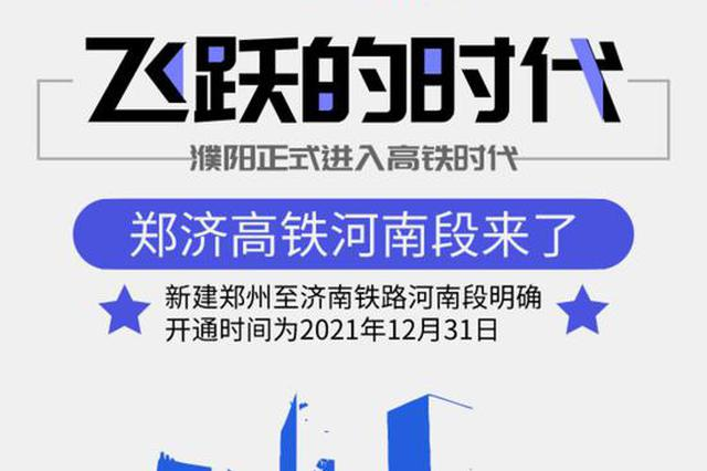 河南又一高铁通车时间定了 濮阳将正式迈入高铁时代