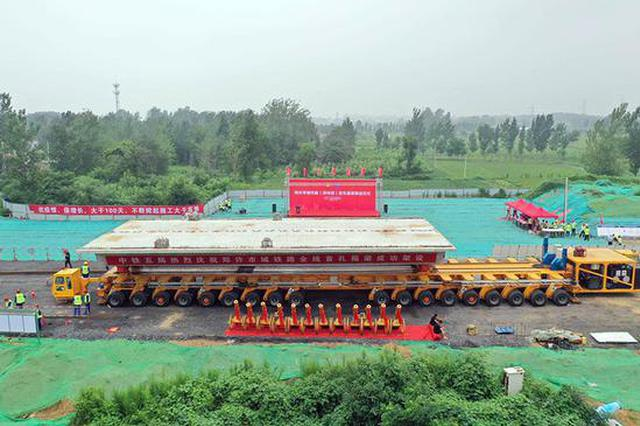 郑许市域铁路进入线上施工阶段 计划2022年全线开通运营