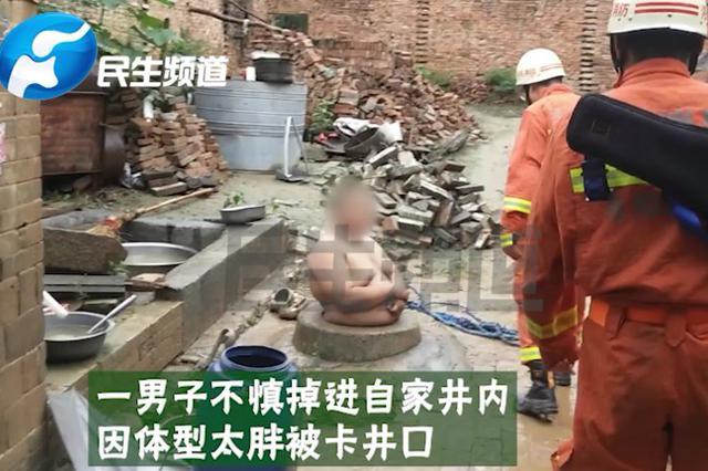 """洛阳二百多斤男子被卡自家枯井井口 消防合力""""拔""""出"""
