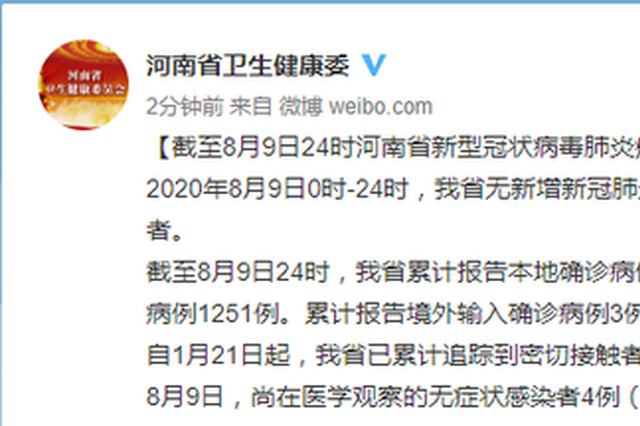 8月9日河南无新增确诊病例 医学观察无症状感染者4例