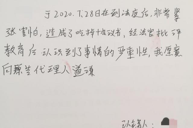 郑州男子为销毁证据当庭吃掉 因妨害民事诉讼被罚五千