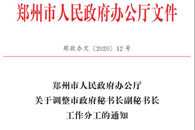 权威发布!郑州市政府秘书长副秘书长分工有调整