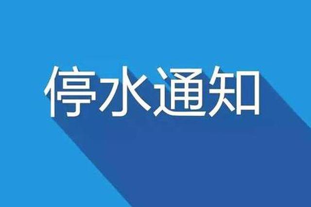 注意!郑州市航海路部分路段分别停水30小时和48小时