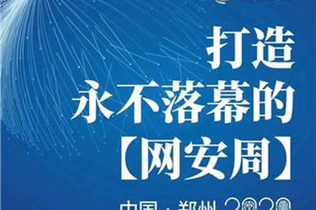 """【聚焦】叫我""""科技郑"""" 2020年国家网络安全宣传周大幕待启"""