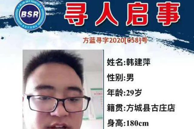 未带手机、身份证 南阳男子失踪9天 监控显示凌晨从单位离开