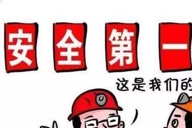 """河南安全生产工作再""""加码"""" 手续不齐企业不可复工复产"""