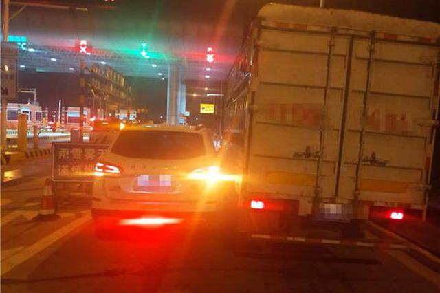 """小轿车与货车过收费站互不相让 挤了十几米后 """"亲""""上了"""