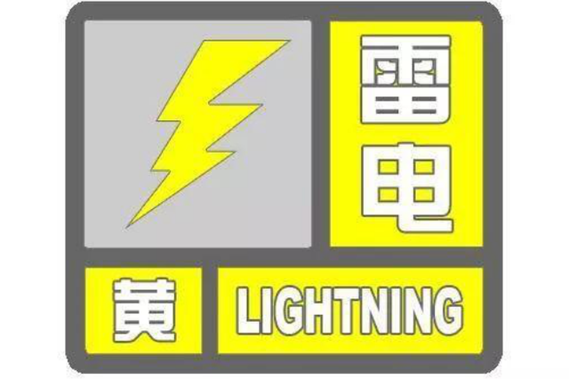 郑州市气象台发布雷电黄色预警 未来六小时内将有强降水和大风天气