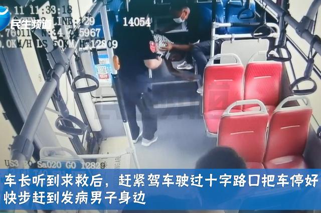 公交车上乘客突发癫痫、口吐鲜血 乘客车长齐心救助