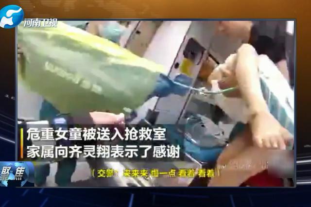 郑州5岁女童重病紧急送医 交警铁骑打通生命通道