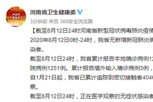 8月12日河南无新增确诊病例 医学观察无症状感染者4例
