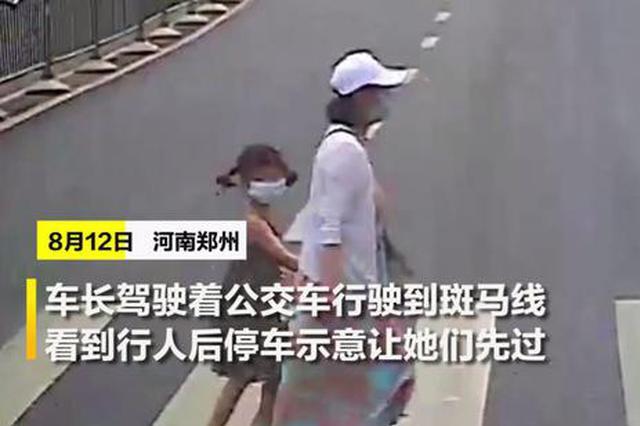 车长礼让等人乘车 郑州家长鼓励女孩送苹果表感谢