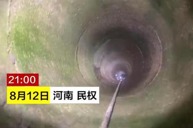 深夜醉酒男子失足落井 消防员下井十五米成功营救