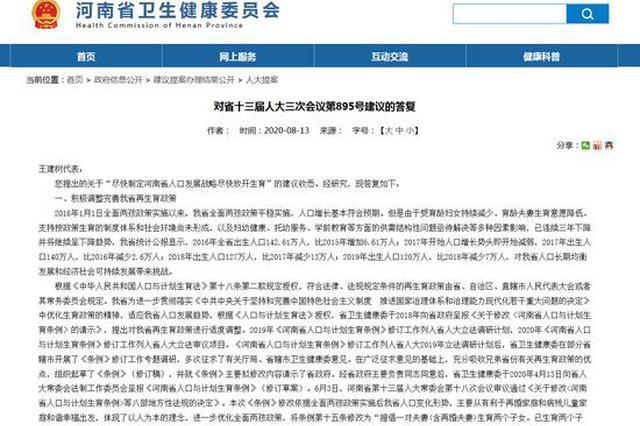 河南省人大代表建议尽快放开生育 省卫健委答复