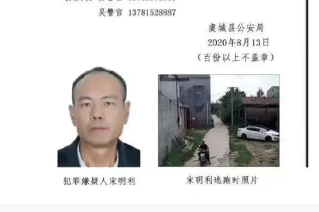 河南一重大刑案嫌犯在逃 警方提醒:嫌犯正在商丘活动