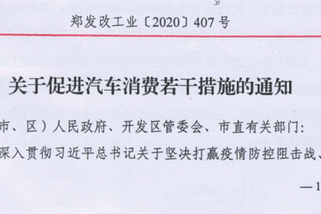 每车再补贴5000元!郑州发布12条措施促汽车消费
