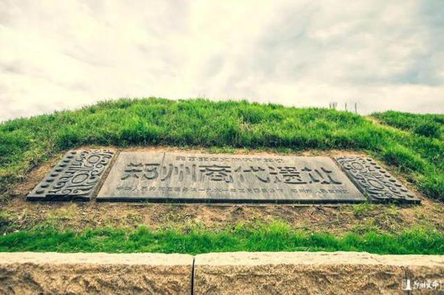 看3600年郑州古老商城墙焕发新生机(图)