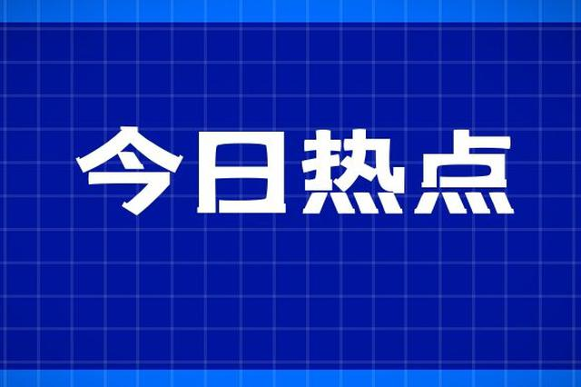 河南高招本科二批录取启幕 先模拟投档8月31日征集志愿