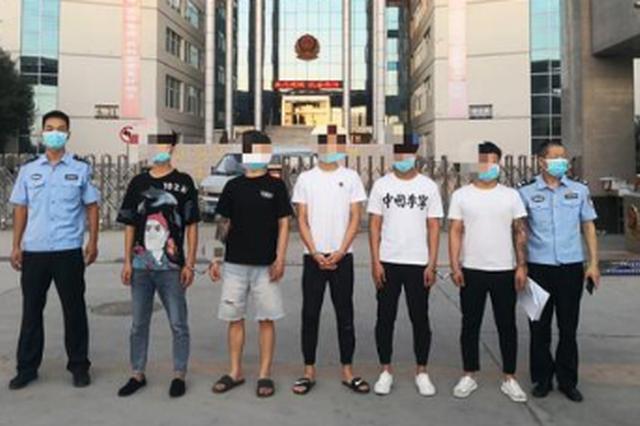 假冒女性交友实施诈骗!6名嫌疑人在郑州、漯河被抓