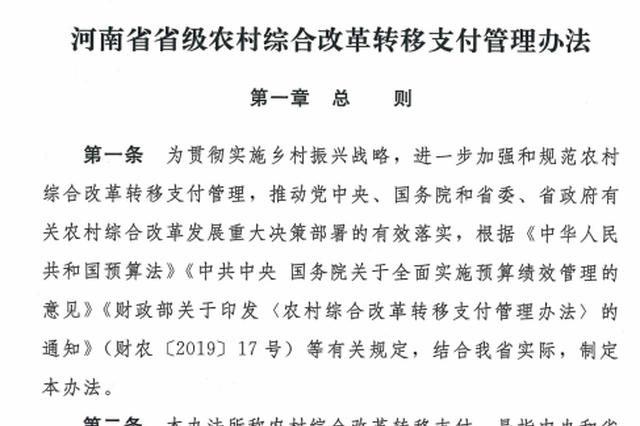 河南农村综改转移支付管理办法出台 钱花在哪说明白了