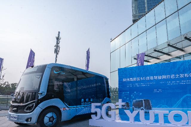 """郑州5G自动驾驶""""网约巴士""""上线了!还创下了多个第一!"""