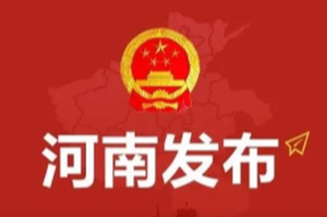 河南省政府通报表扬24个全省依法行政工作先进单位