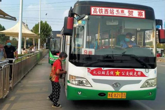 @荥阳市民 9路公交线路调整了!!