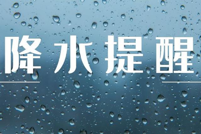21日河南省中西部南部有大雨 注意及时抢收晾晒