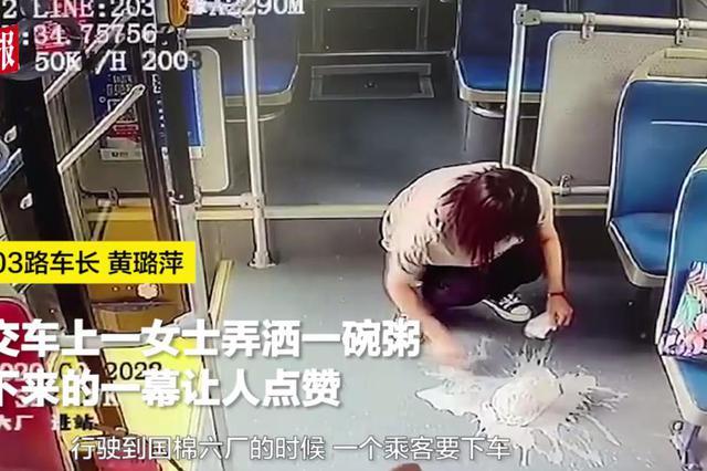 郑州公交车上一女士弄洒一碗粥 接下来的一幕令车长点赞