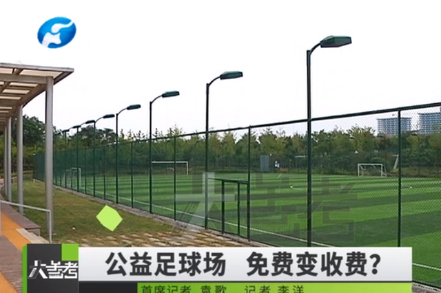 郑州一公益足球场免费变收费 两小时高达600元?