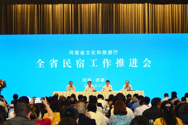 河南已有近600家民宿共计47000多床位 百家知名品牌助推河南乡