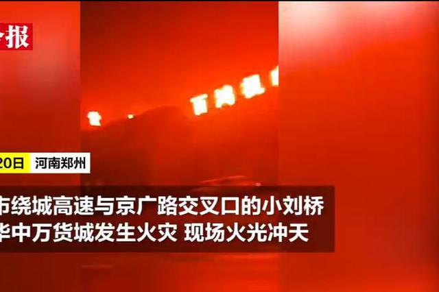 郑州一世贸城夜晚发生火灾 有爆炸声传出