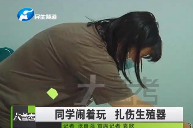 痛!郑州男童幼儿园内下体受伤 学校如此回应……