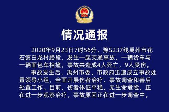 禹州一辆校车与大货车相撞 造成4人死亡9人受伤