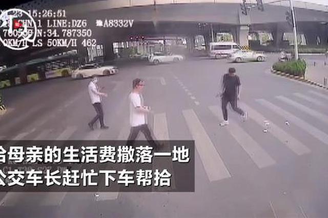 给母亲的生活费撒落一地 郑州车长和热心市民齐帮忙