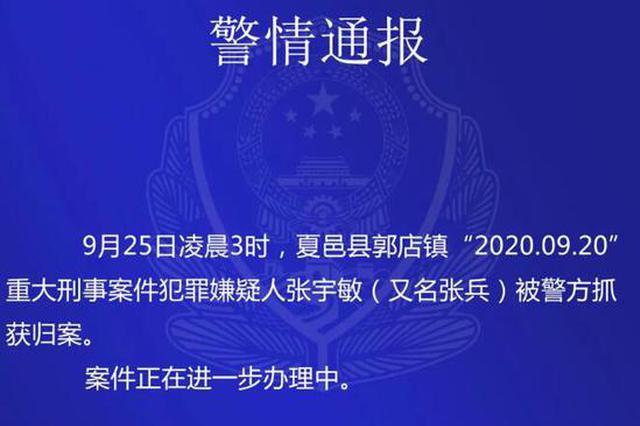 商丘夏邑重大刑事案件犯罪嫌疑人张宇敏被抓获归案