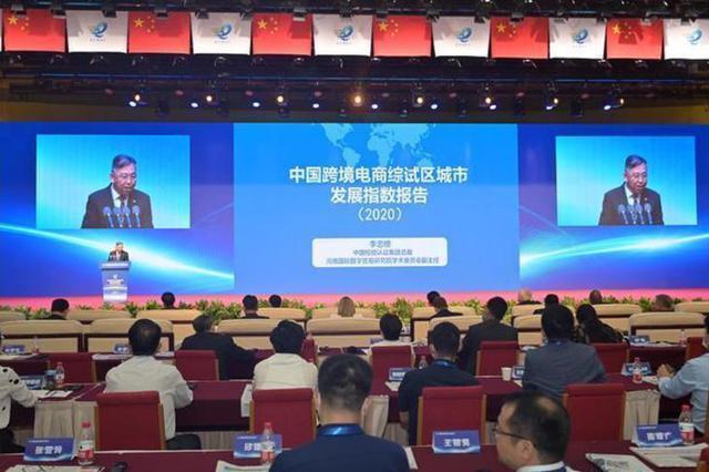 郑州成为跨境电商综试区先导城市