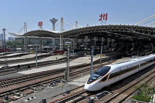 新的列车运行图将实行 郑州至杭州高铁最快4小时20分