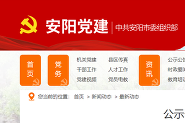 最新!刘新凯拟任安阳市商务局副局长
