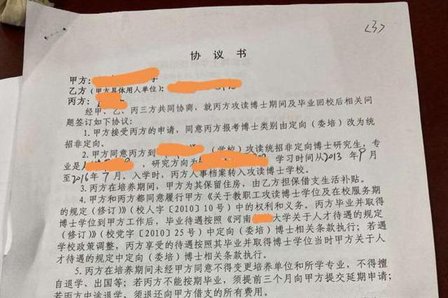 河南一高校要求离职教师归还全日制读博期间工资补贴