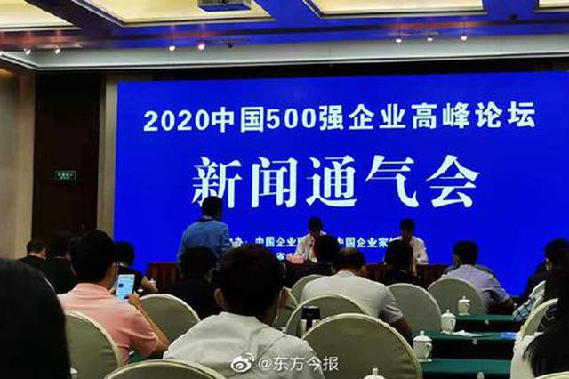 """历届到会企业层次最高!中国500强企业""""论剑""""郑州"""