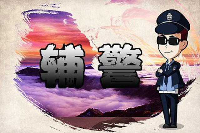 """河南:辅警管理改革""""1+3""""制度框架全部完成"""