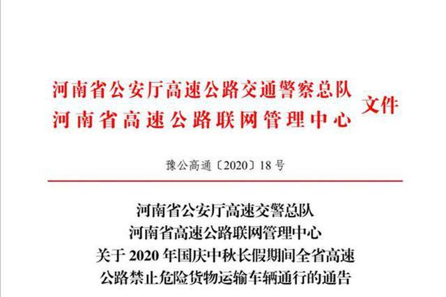 国庆中秋长假期间 河南高速禁止危险货运车通行