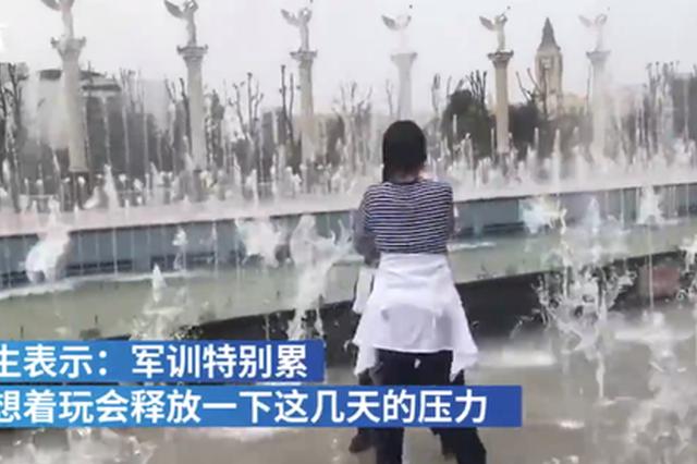 军训结束 郑州一高校新生冲进校内喷泉嬉戏解压